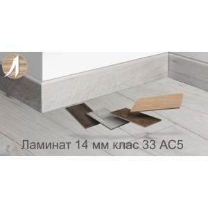 Ламинати 14мм клас 33