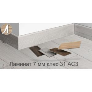 Ламинати 7мм клас 31