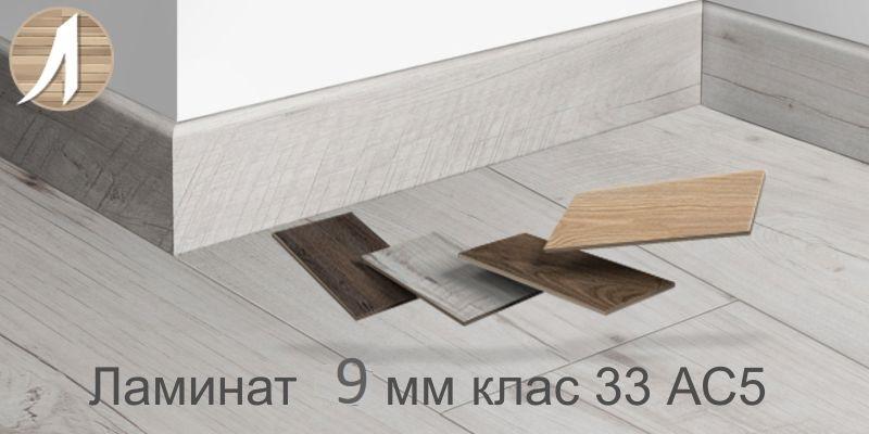 Ламинати 9мм кл.33