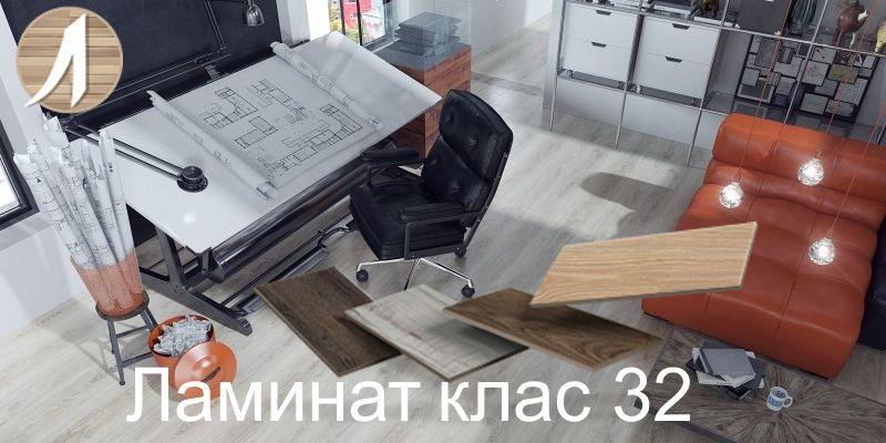 Ламинат клас 32 АС-4