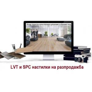 LVT/ SPC настилки разпродажба