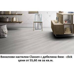 PVC ламинат Classen
